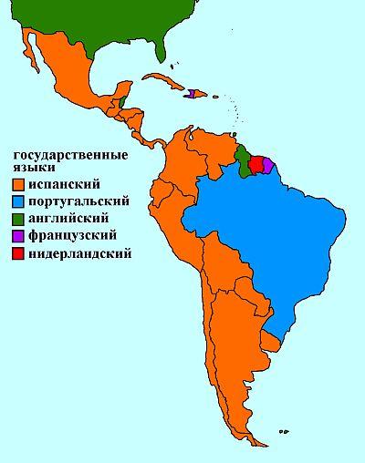 -Языки_Латинской_Америки