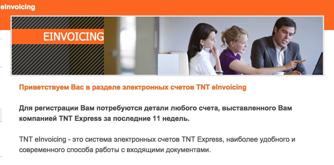 http://www.tnt.com/express/ru_ru/site/home/shipping_tools/e_invoicing.html