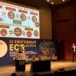 2016_09_ECOM_ECR